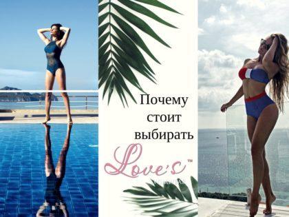 Почему стоит выбрать украинские купальники Love's?